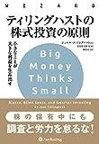 ティリングハストの株式投資の原則 ??小さなことが大きな利益を生み出す (ウイザードブックシリーズ272)