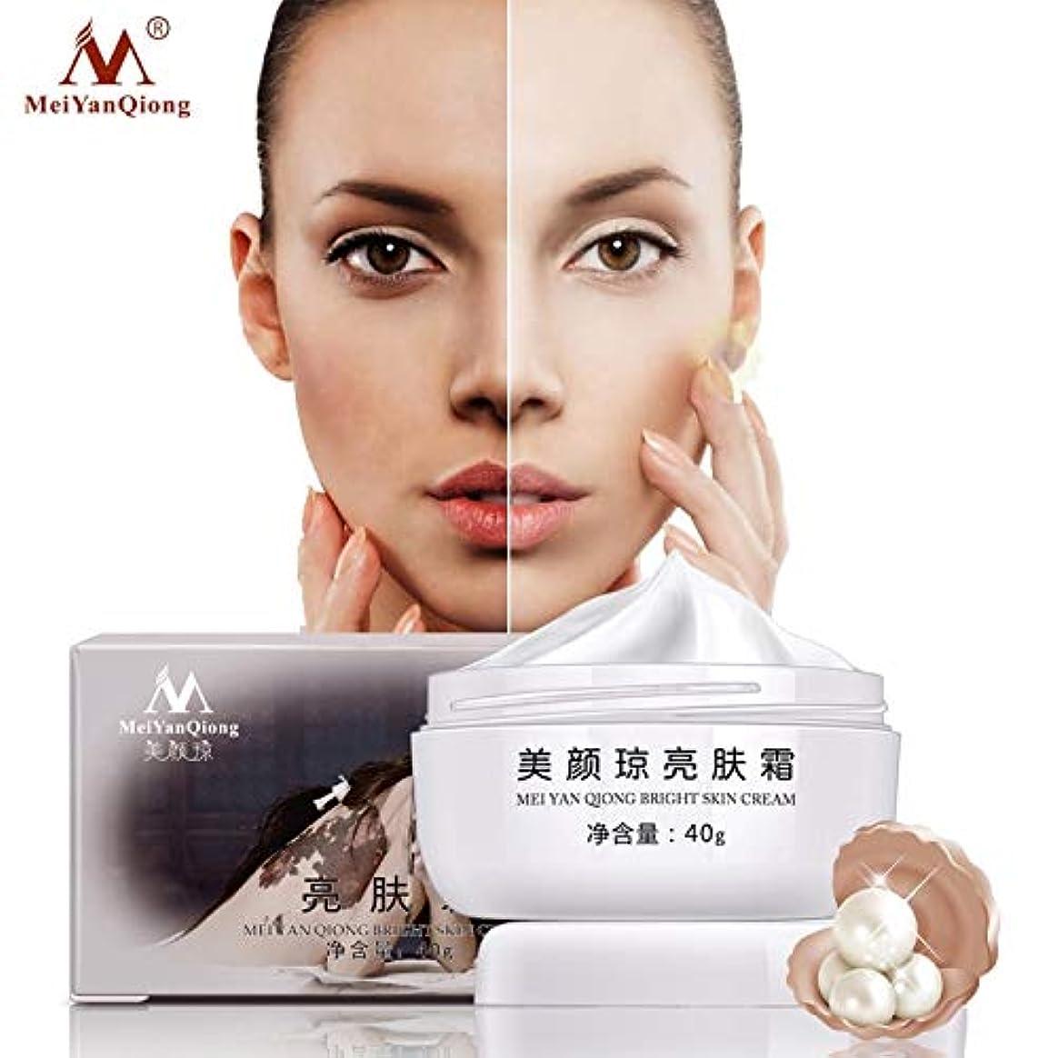 中間頻繁に高度Meiyanqiongフェイスケアクリームダークスポットリムーバーライトニングクリームダークケアアンチそばかす寧クリーム