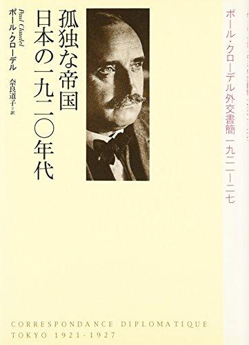 孤独な帝国 日本の1920年代―ポール・クローデル外交書簡1921‐27の詳細を見る
