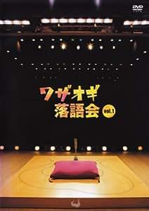 DVDワザオギ落語会 vol.1