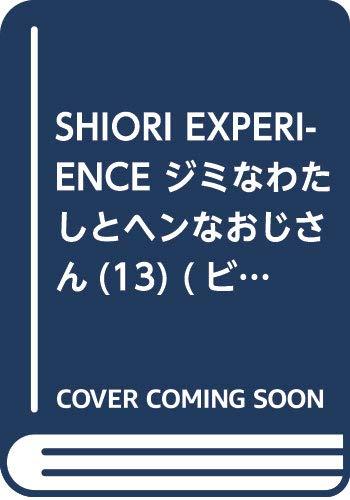 SHIORI EXPERIENCE ジミなわたしとヘンなおじさん(13) (ビッグガンガンコミックス)