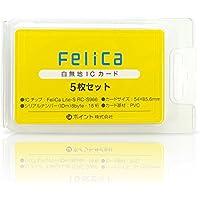 Felicaカード白無地(フェリカライトS・felica lite-s・RC-S966)icカード 5枚