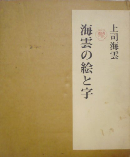 海雲の絵と字 (1975年)