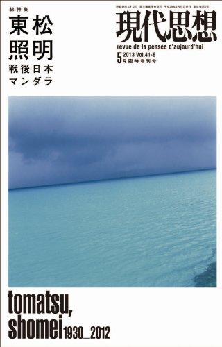 現代思想 5月臨時増刊号 総特集=東松照明 戦後日本マンダラの詳細を見る