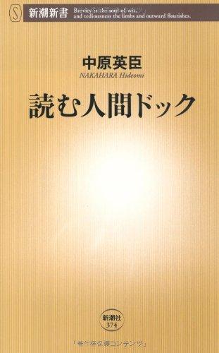 読む人間ドック (新潮新書)の詳細を見る