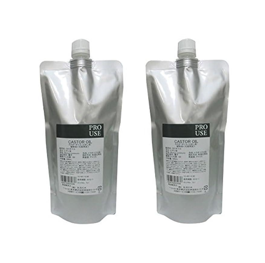 バックアップサイドボードテクニカルカスターオイル ひまし油500ml 2個組