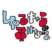 みうらじゅん&安齋肇のゆるキャラに負けない! DVD Vol.4