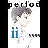 period(2) (IKKI COMIX)
