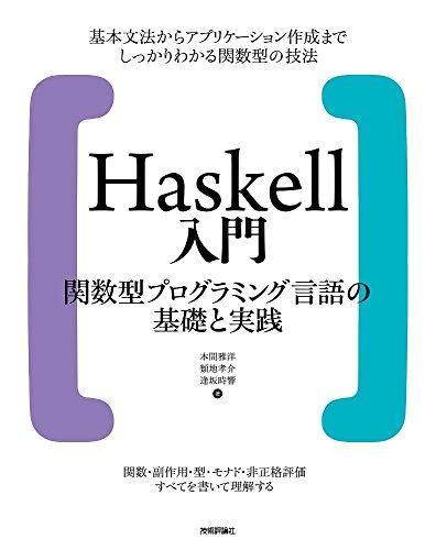 Haskell入門 関数型プログラミング言語の基礎と実践の詳細を見る