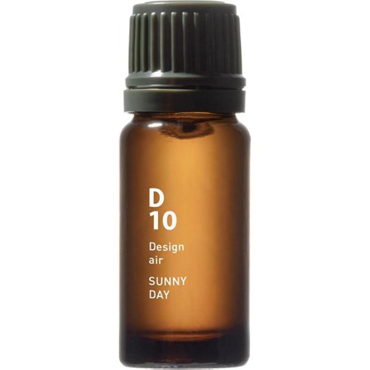 豊かにする変わる擬人D10 SUNNY DAY Design air 10ml