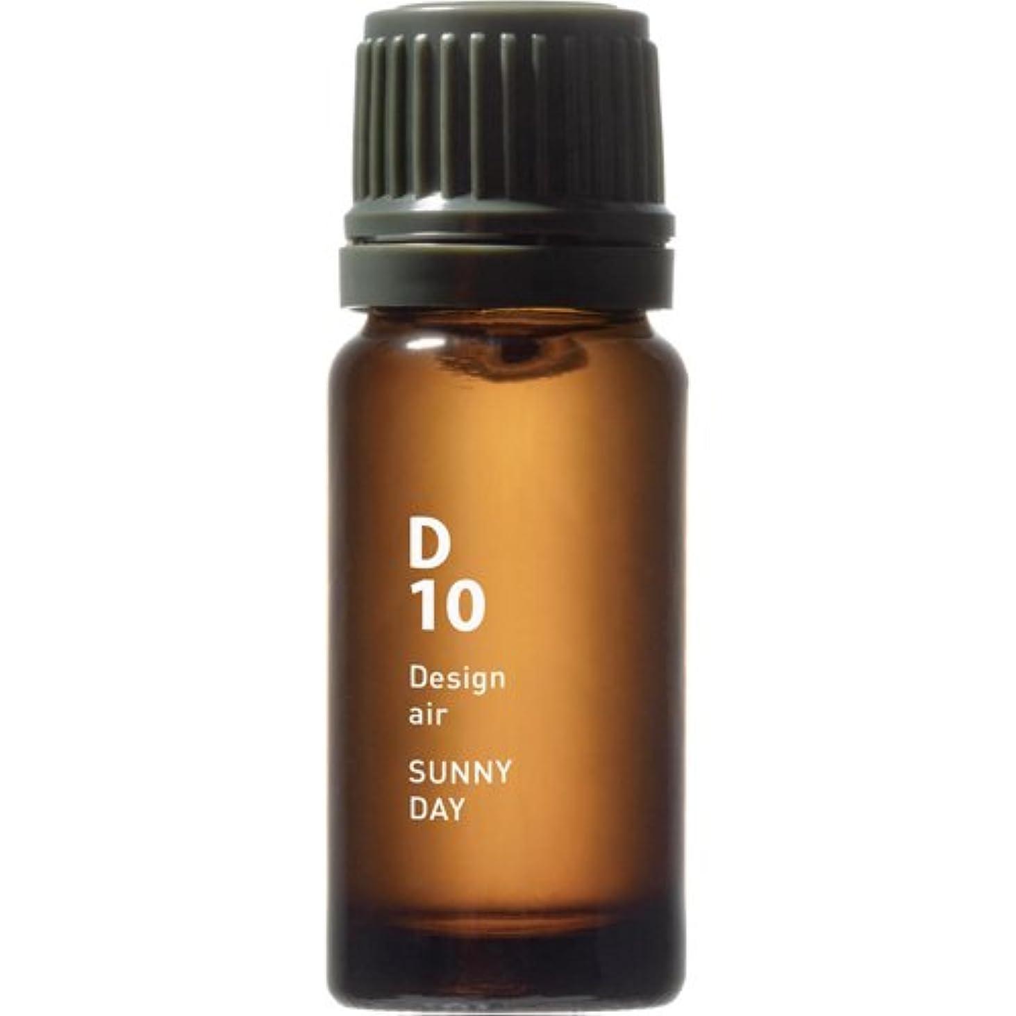 ミュージカル項目不適当D10 SUNNY DAY Design air 10ml