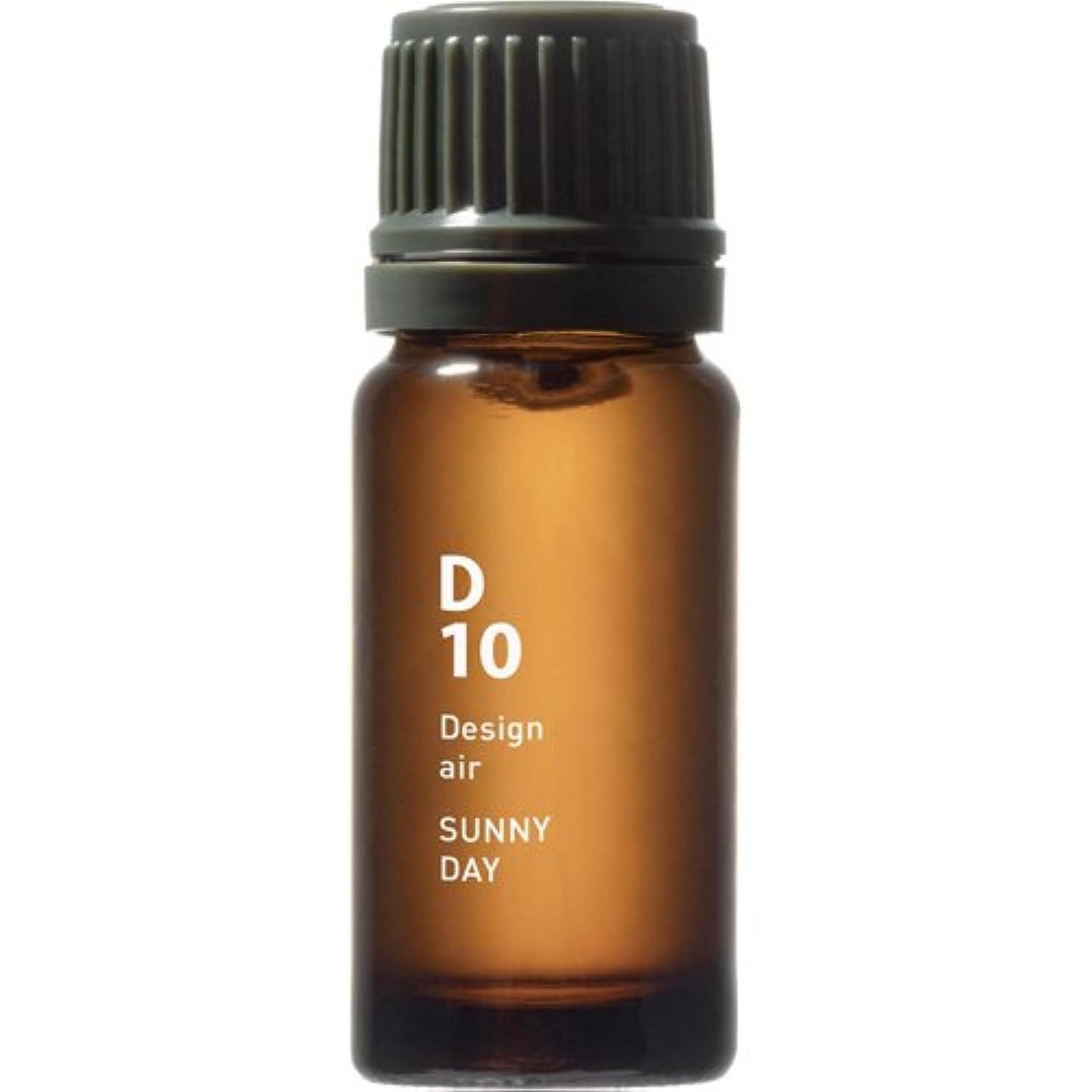 根拠相反する性別D10 SUNNY DAY Design air 10ml