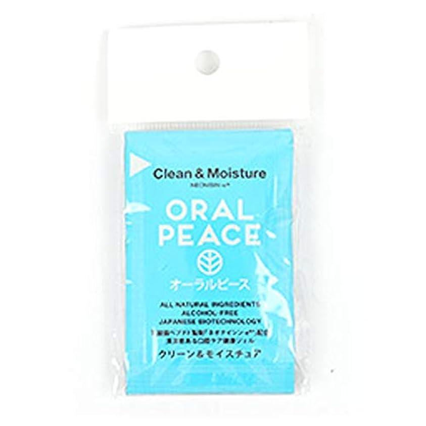 ペフ薬理学体細胞ORALPEACE オーラルピース クリーン&モイスチュアミニパック10個入り