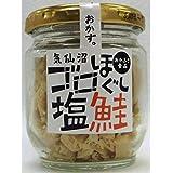 気仙沼 ゴロほぐし 塩鮭80g (3個)