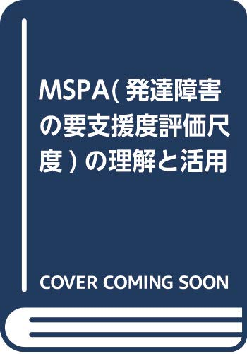 MSPA(発達障害の要支援度評価尺度)の理解と活用