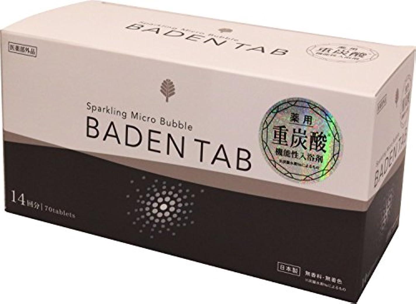 耐久維持するパドル紀陽除虫菊 薬用 重炭酸入浴剤 BADEN TAB バスタブレット (14回分) 70錠入り [医薬部外品]