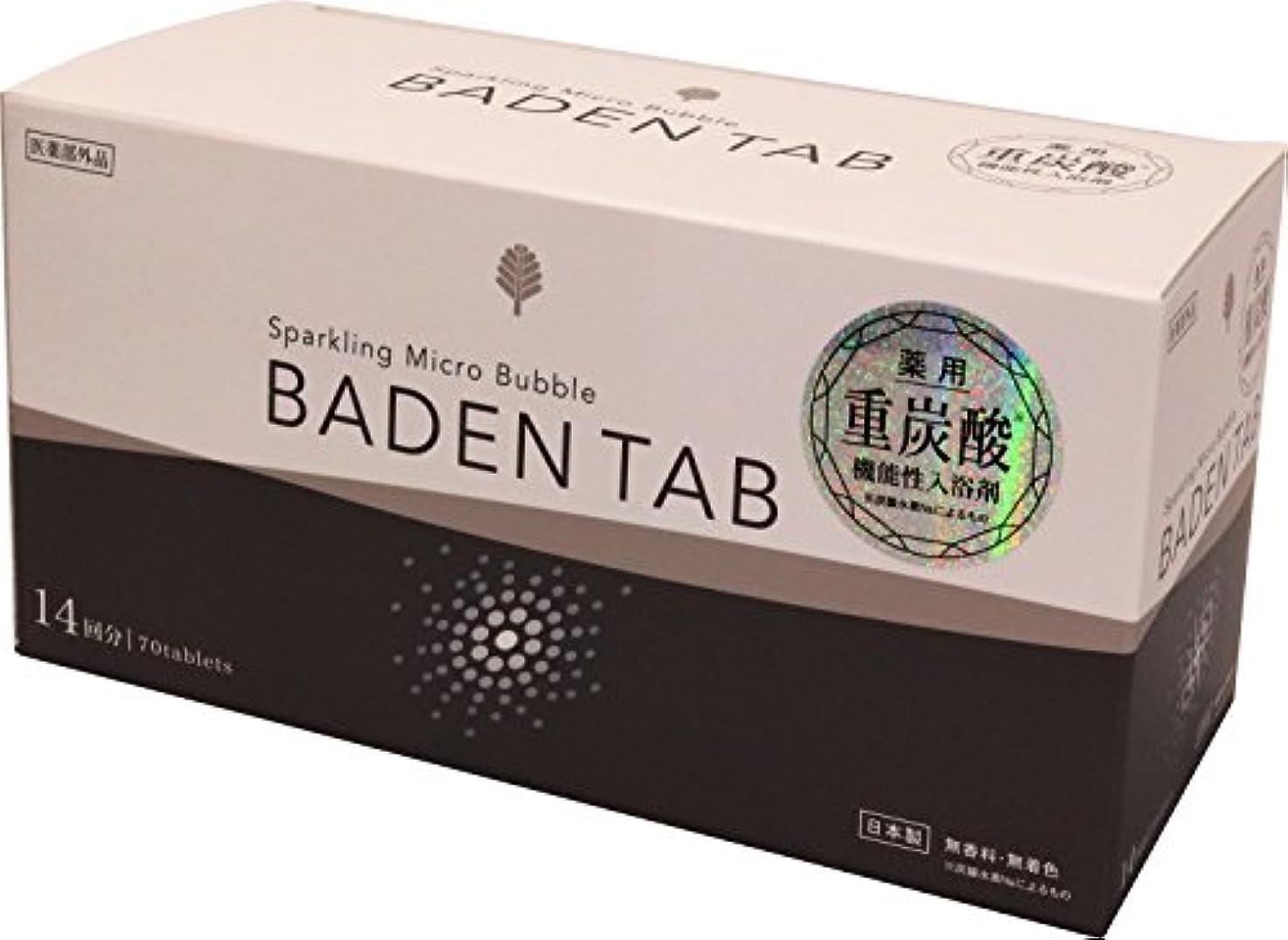 管理します便益コテージ紀陽除虫菊 薬用 重炭酸入浴剤 BADEN TAB バスタブレット (14回分) 70錠入り [医薬部外品]