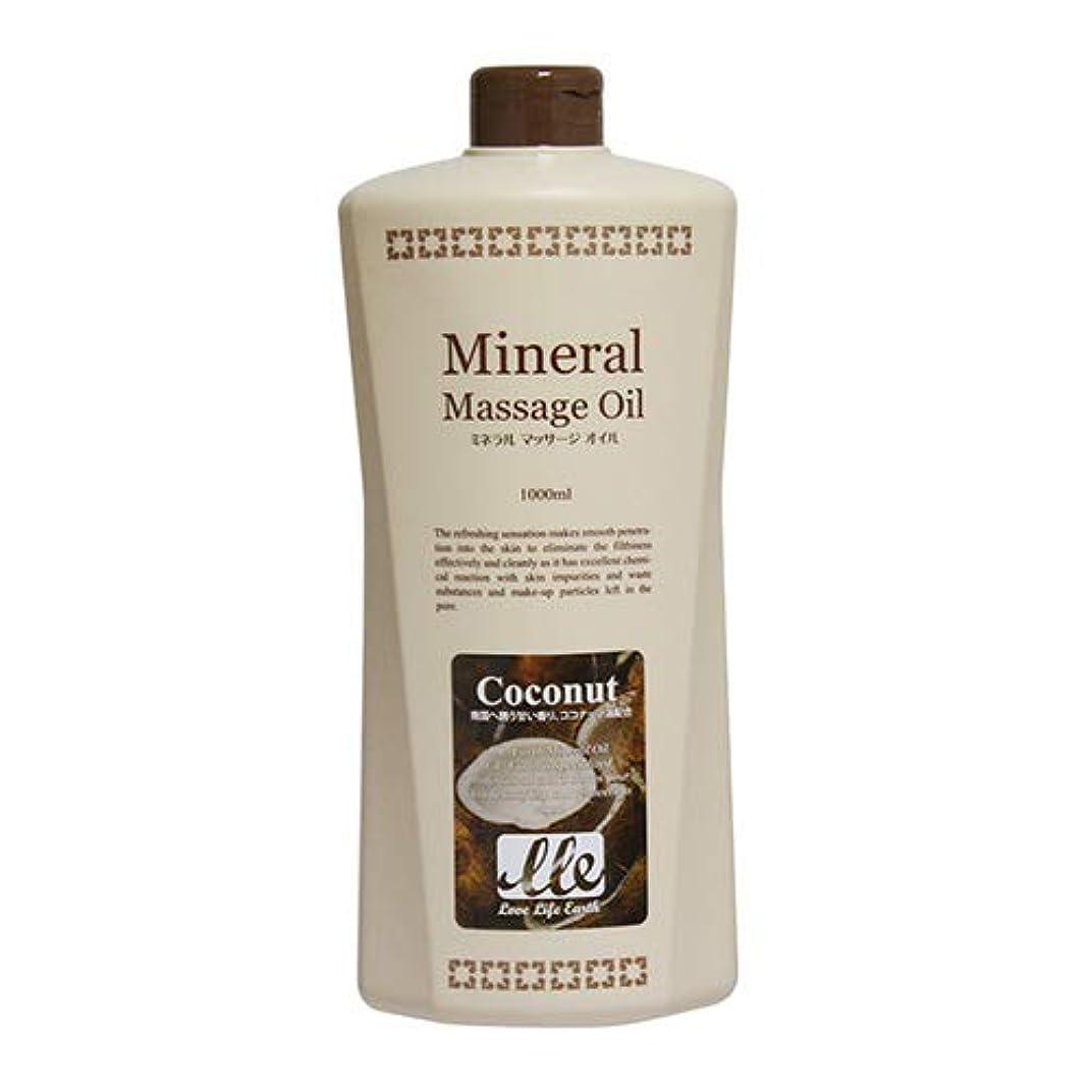 日定義鯨LLE ミネラルマッサージオイル 業務用 ココナッツ 1L マッサージオイル ボディ ボディ用