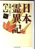 日本霊異記 (上) (ちくま学芸文庫)
