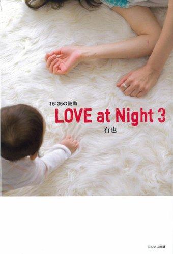 LOVE at Night 3 ~16:35の鼓動