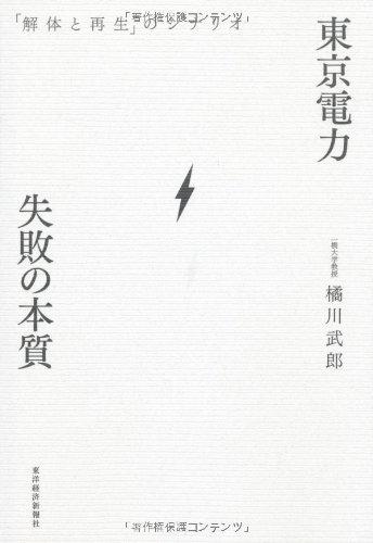東京電力 失敗の本質―「解体と再生」のシナリオ