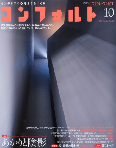 CONFORT No.128(2012年10月号) [雑誌] あかりと陰影