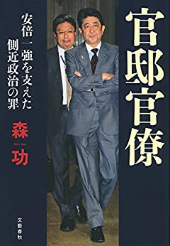 [森 功]の官邸官僚 安倍一強を支えた側近政治の罪 (文春e-book)