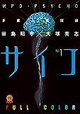 多重人格探偵サイコ フルカラー版(1) (角川コミックス・エース)