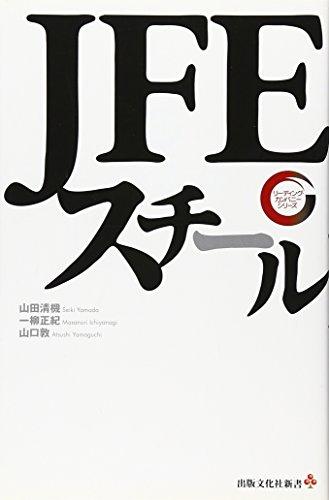 JFEスチール (出版文化社新書 リーディング・カンパニーシリーズ)