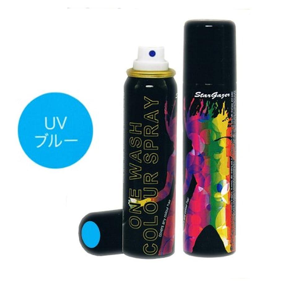 過激派アルミニウムインストールアレス スターゲイザー ワンウォッシュヘアスプレー UVブルー 75ml
