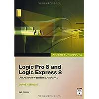 Logic Pro 8 and Logic Express 8 ― プロフェッショナル音楽制作とプロデュース ― (Appleプロトレーニングシリーズ)