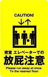 《密室・エレベーターでの 放屁注意》おバカ100円ケータイステッカー/耐水加工☆STICKER通販
