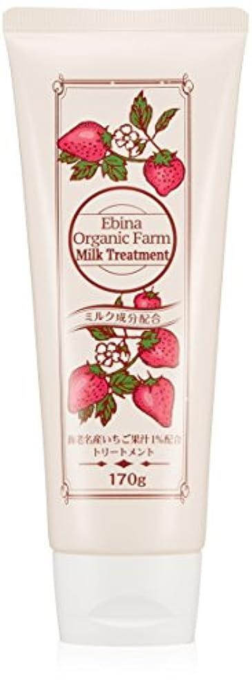 量で欠陥手錠Ebina Organic Farm いちごミルクトリートメント170g