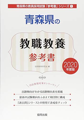 青森県の教職教養参考書 2020年度版 (青森県の教員採用試験「参考書」シリーズ)