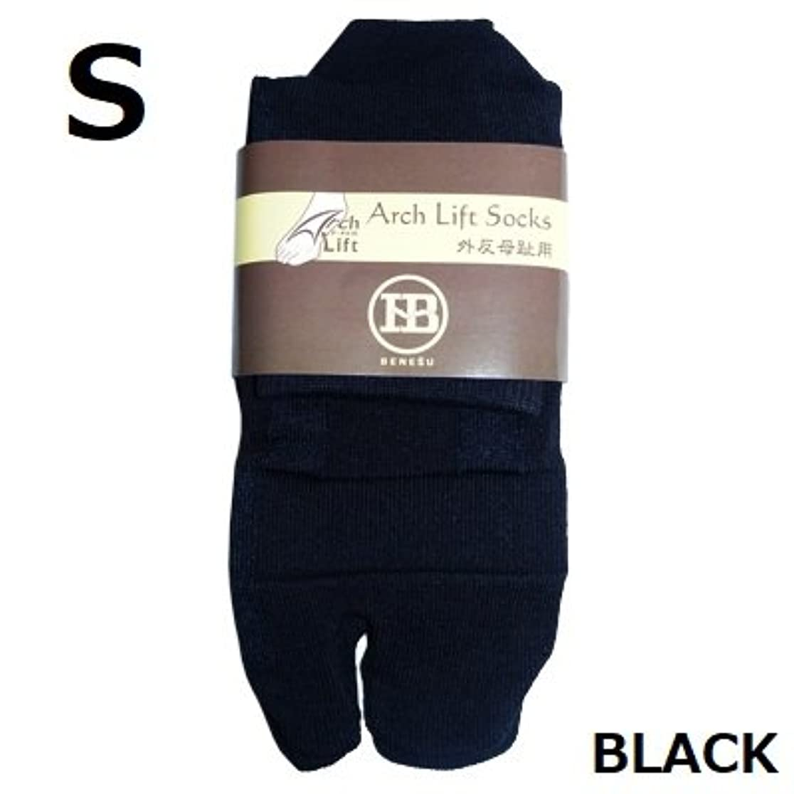 アセ夫婦ヘビーアーチライフソックス 外反母趾 テーピング加工靴下 サポーター(カラー:黒色)(サイズ:S)