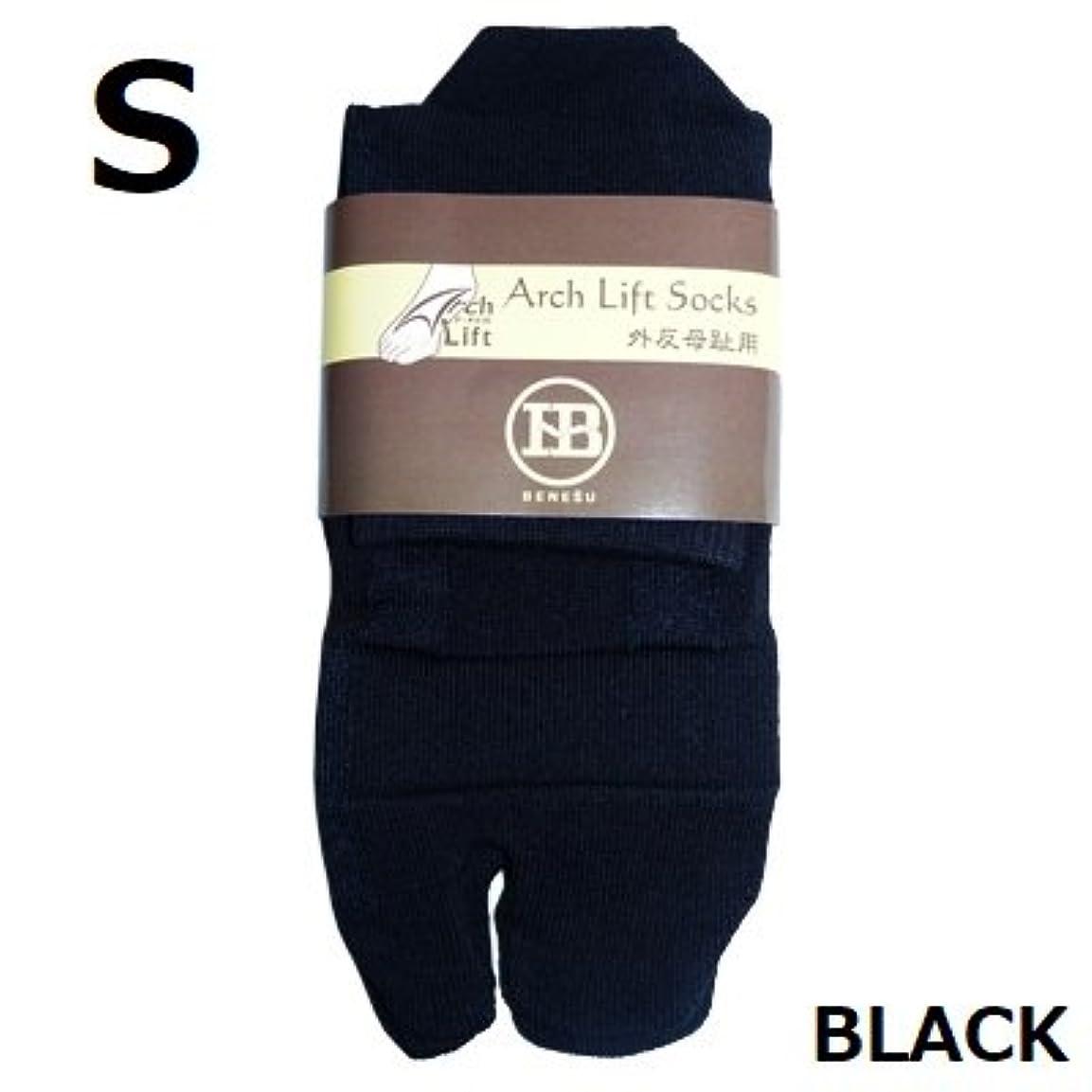 ケーブルカーステッチ保険アーチライフソックス 外反母趾 テーピング加工靴下 サポーター(カラー:黒色)(サイズ:S)
