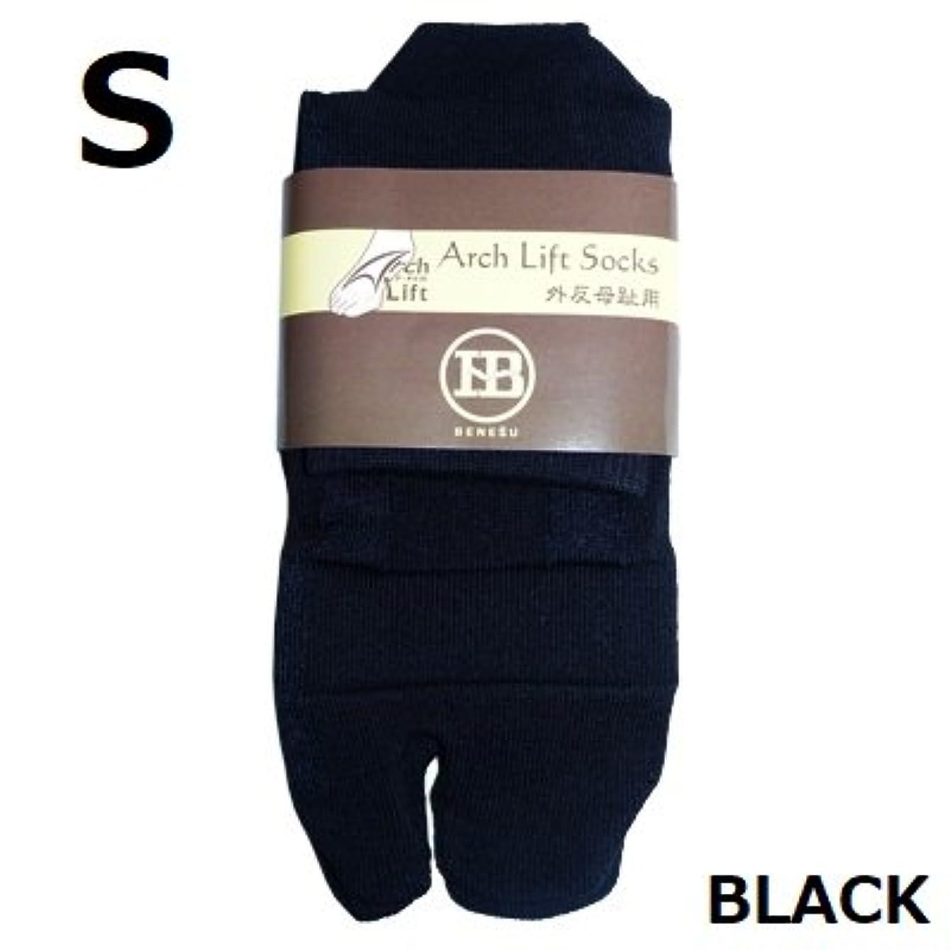 休日最大前置詞アーチライフソックス 外反母趾 テーピング加工靴下 サポーター(カラー:黒色)(サイズ:S)