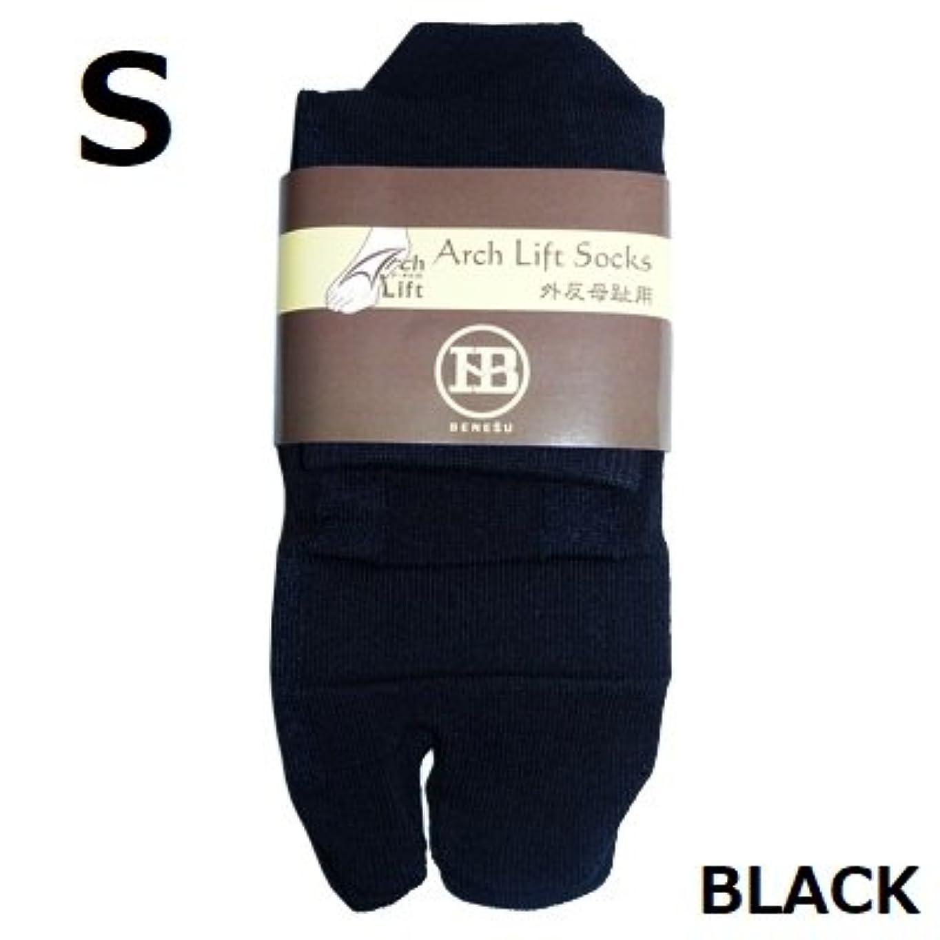 博物館無関心対称アーチライフソックス 外反母趾 テーピング加工靴下 サポーター(カラー:黒色)(サイズ:S)