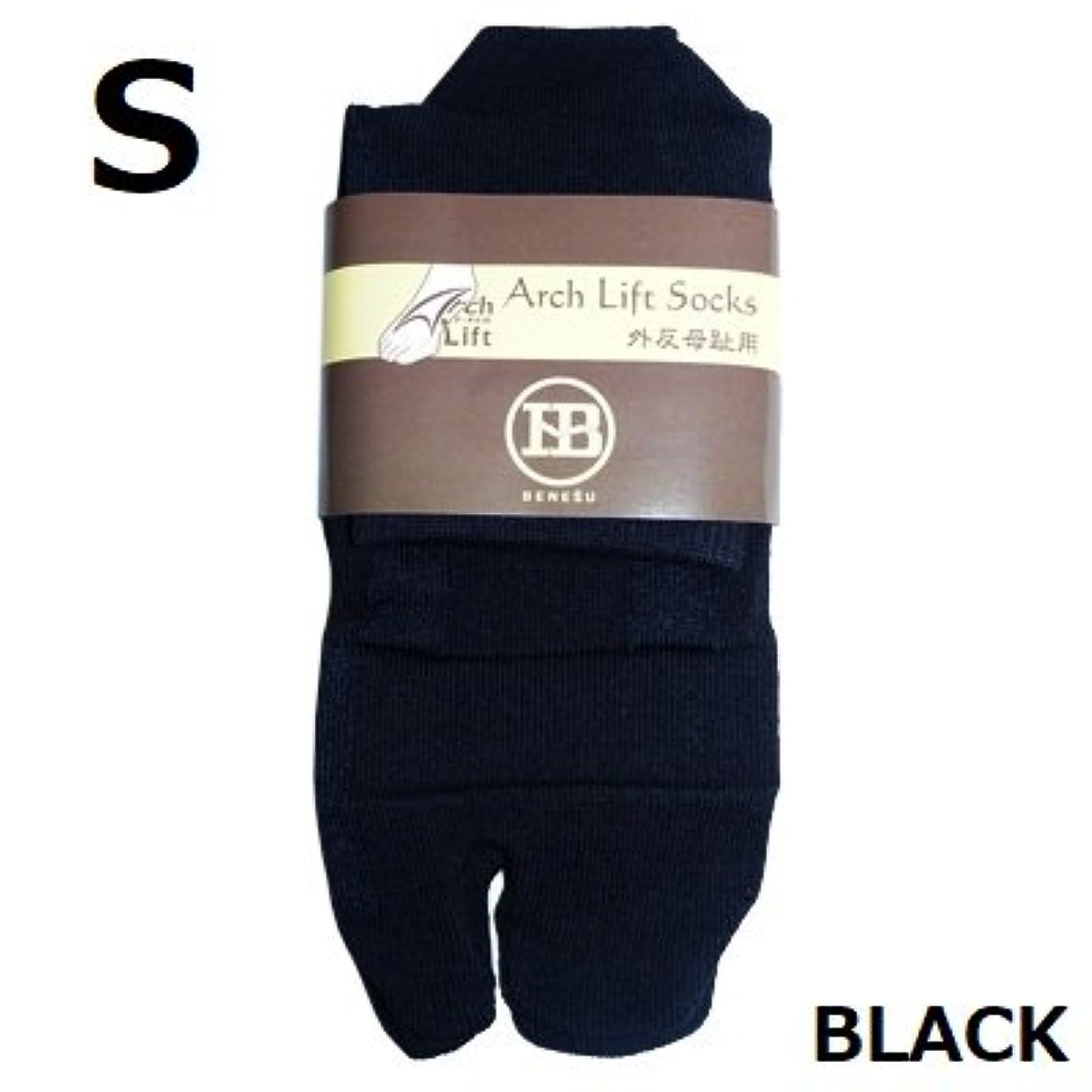 テスト条件付き襟アーチライフソックス 外反母趾 テーピング加工靴下 サポーター(カラー:黒色)(サイズ:S)