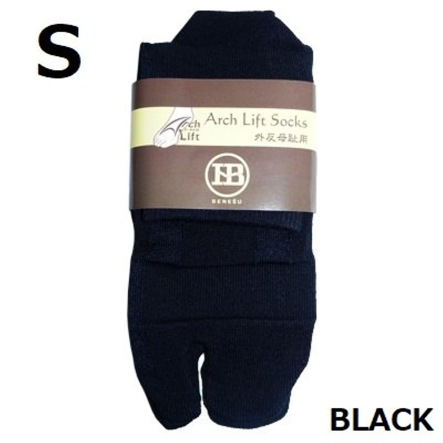 待つ突然の高度なアーチライフソックス 外反母趾 テーピング加工靴下 サポーター(カラー:黒色)(サイズ:S)