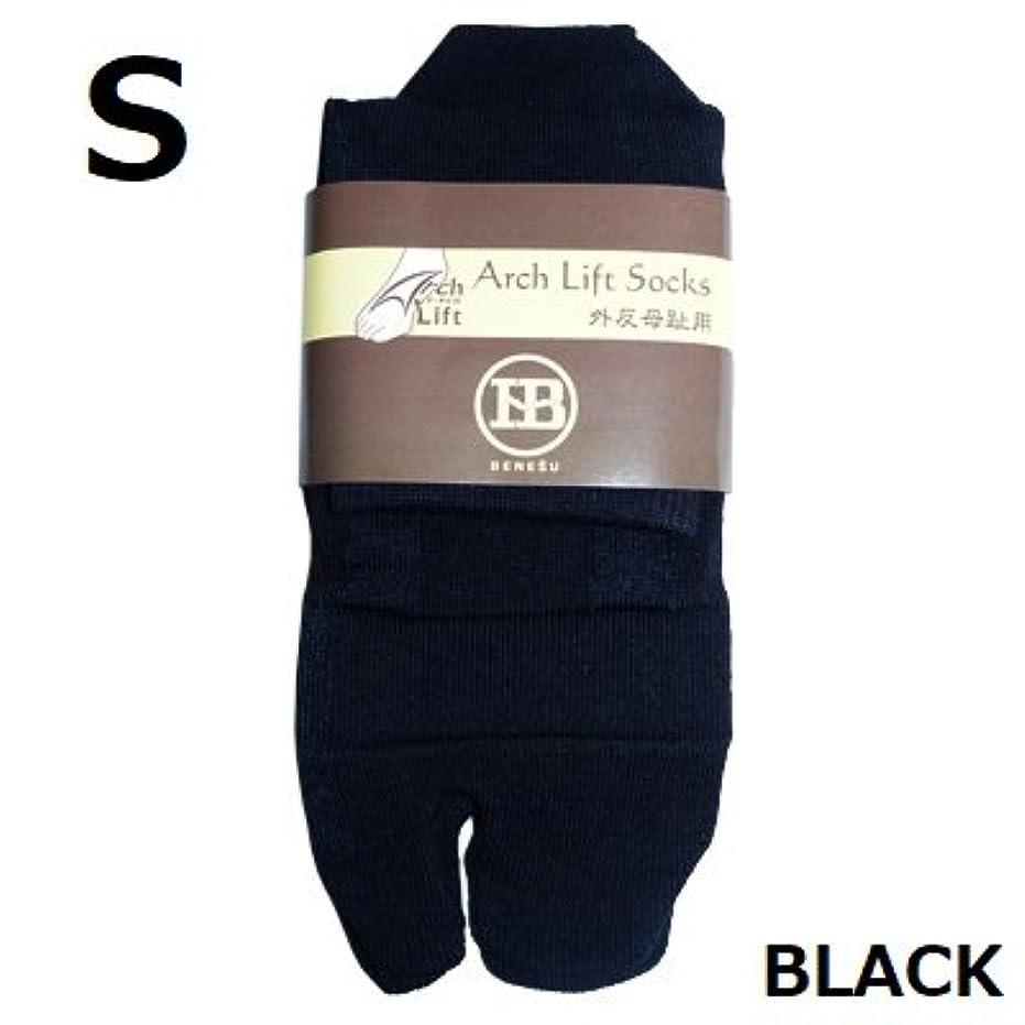 増幅するあえて死アーチライフソックス 外反母趾 テーピング加工靴下 サポーター(カラー:黒色)(サイズ:S)