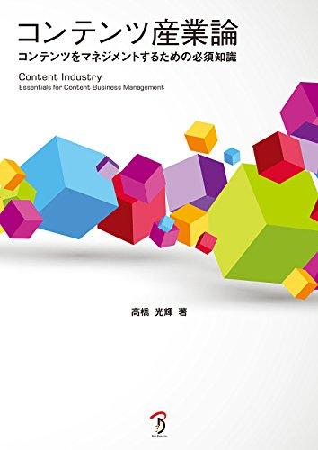 コンテンツ産業論の詳細を見る