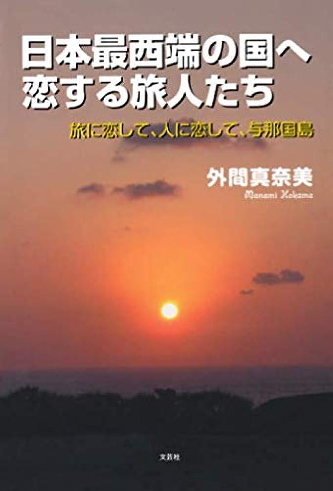 いらいらする引き付けるキャスト日本最西端の国へ 恋する旅人たち 旅に恋して、人に恋して、与那国島