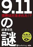 [オーディオブックCD] 9.11の謎 世界はだまされた!? (<CD>)