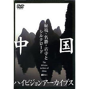 シンフォレストDVD 中国ハイビジョンアーカイブス/秘境・名勝・古寺とシルクロード