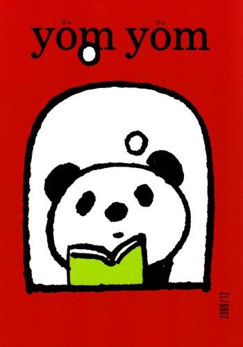 yom yom (ヨムヨム) 2008年 12月号 [雑誌]