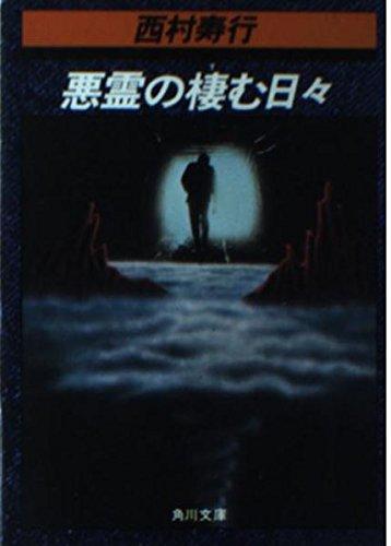 悪霊の棲む日々 (角川文庫 緑 407-14)