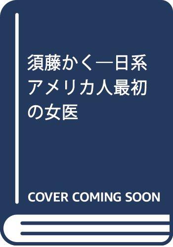 須藤かく―日系アメリカ人最初の女医