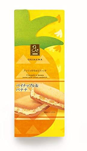 ちゅらウィッチ大箱 パイナップル&バナナ 10個入×24箱 珍品堂 パイン果肉とバナナ風味のクリームをサブレでサンド トロピカルな贅沢スイーツ