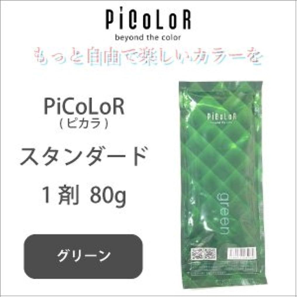 着替える気質悪用ムコタ ピカラ ヘアカラー スタンダード green グリーン 1剤 80g